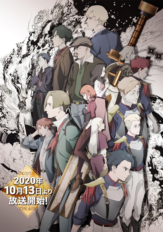 Magatsu Wahrheit -Zuerst- Anime Reveals PV, October 13 Premiere
